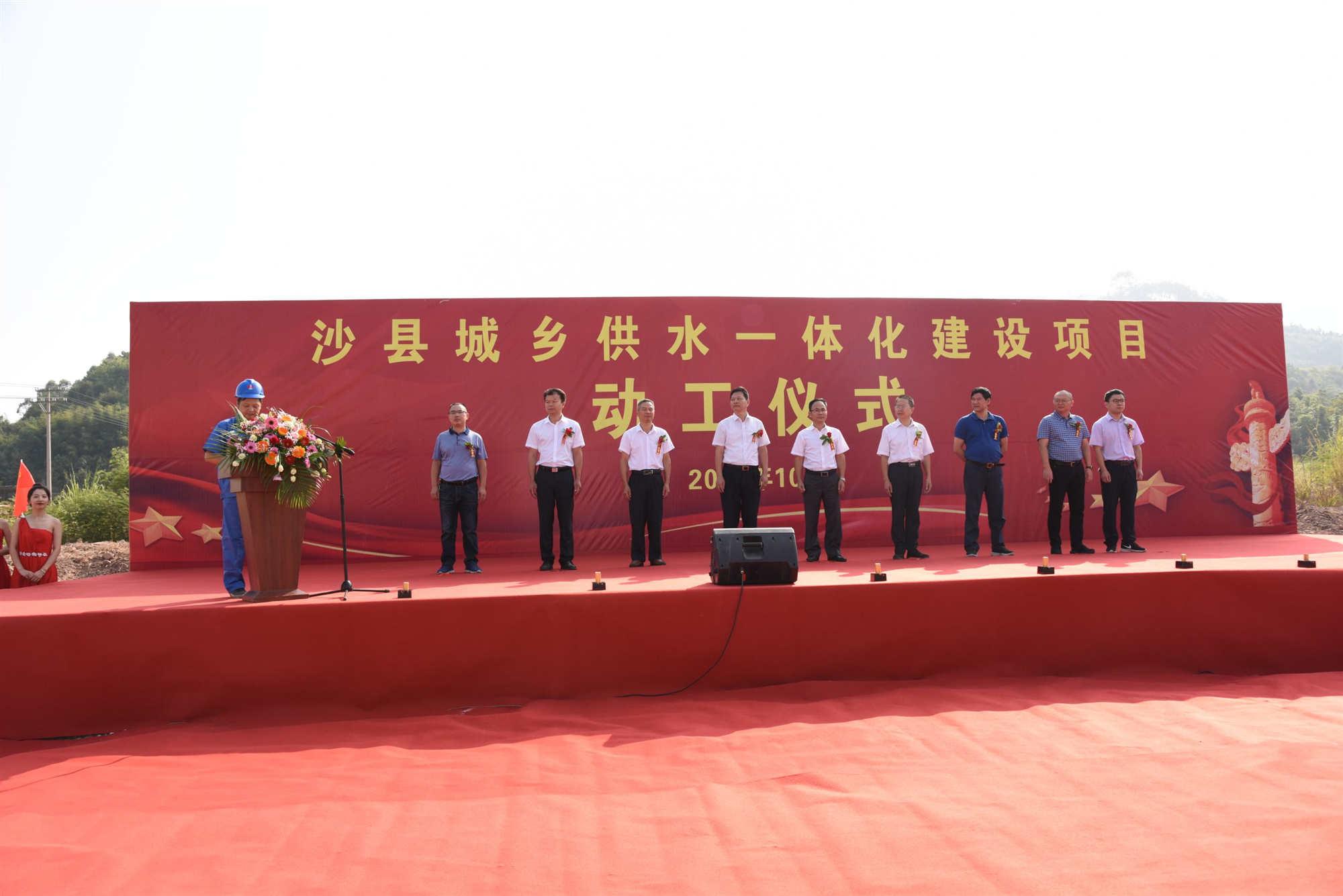 沙县城乡供水一体化工程顺利开工