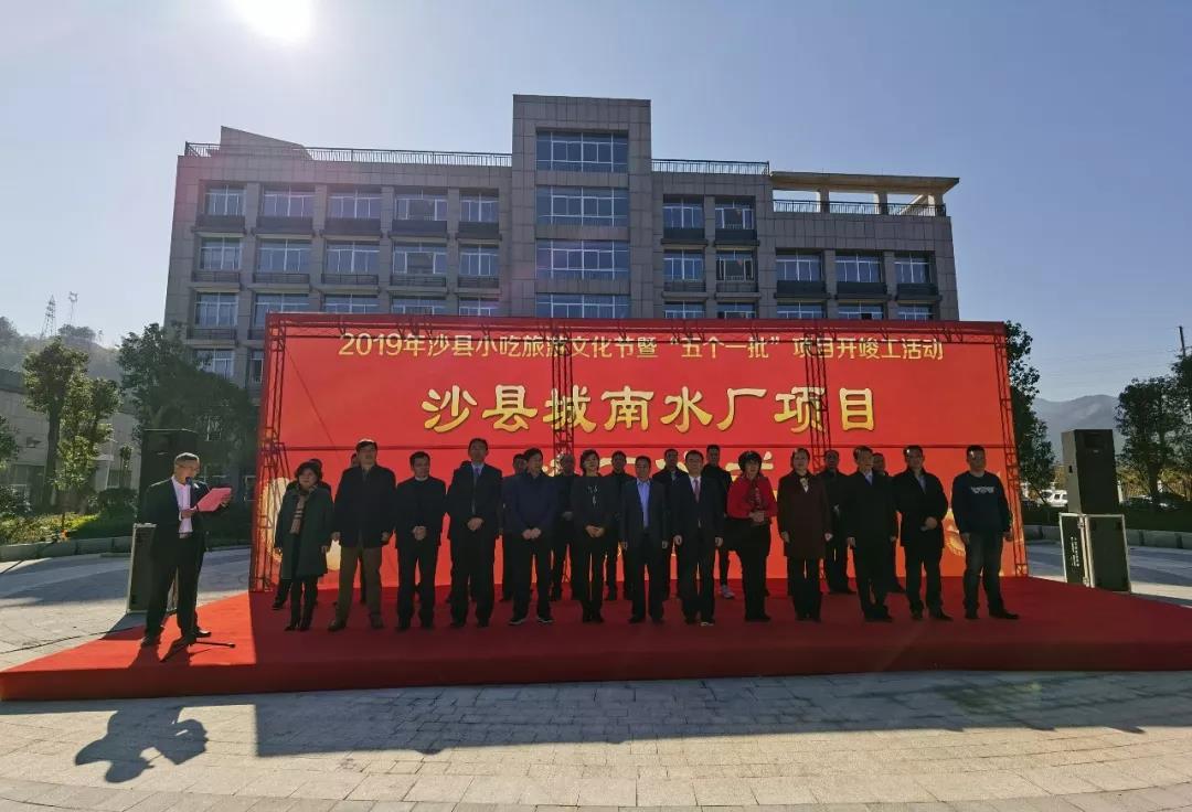 沙县城南水厂竣工投产